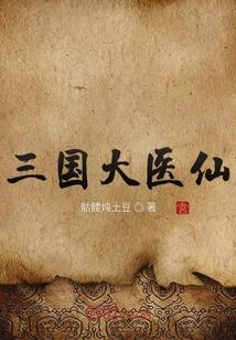 三国大医仙
